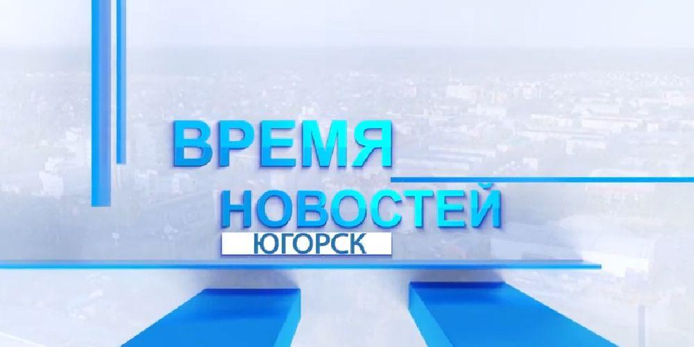 Программа «Время Новостей» от городского телеканала «ЮгорскТВ»: