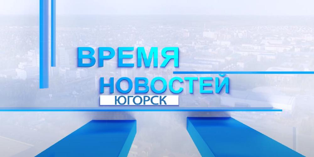 Время Новостей