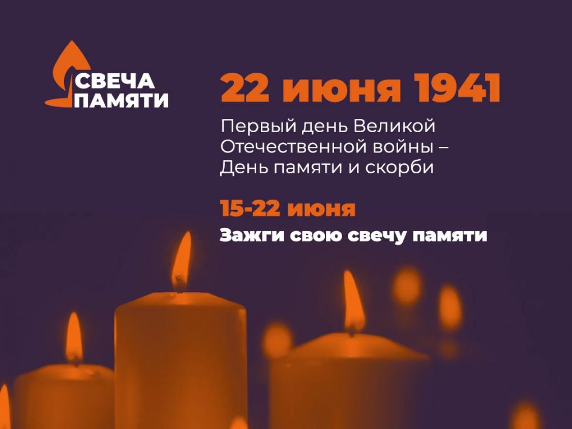 Ко дню памяти и скорби стартует общероссийская онлайн-акция «Свеча памяти»