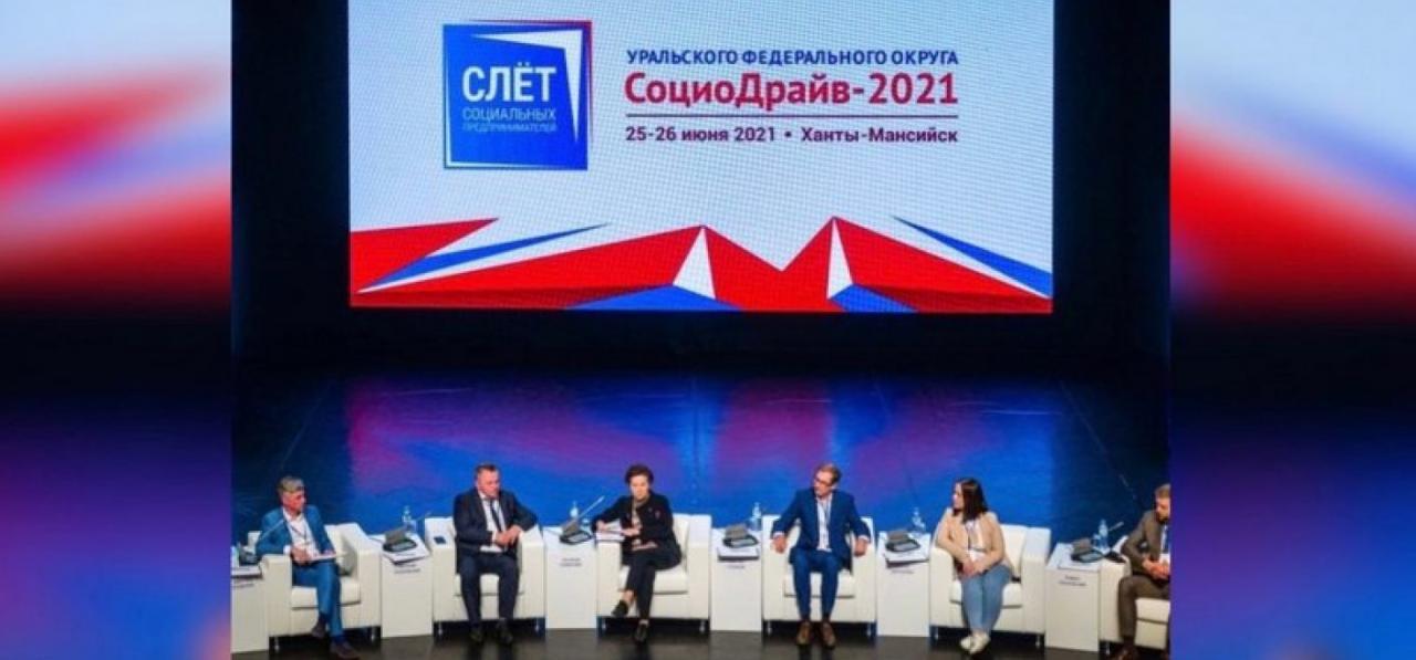 В Ханты-Мансийске завершился слет социальных предпринимателей УрФО «СоциоДрайв-2021».