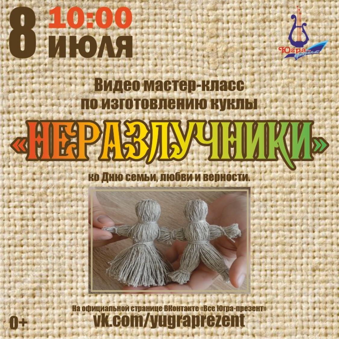 8 июля отмечается замечательный и добрый праздник- «Всероссийский день семьи, любви и верности»!