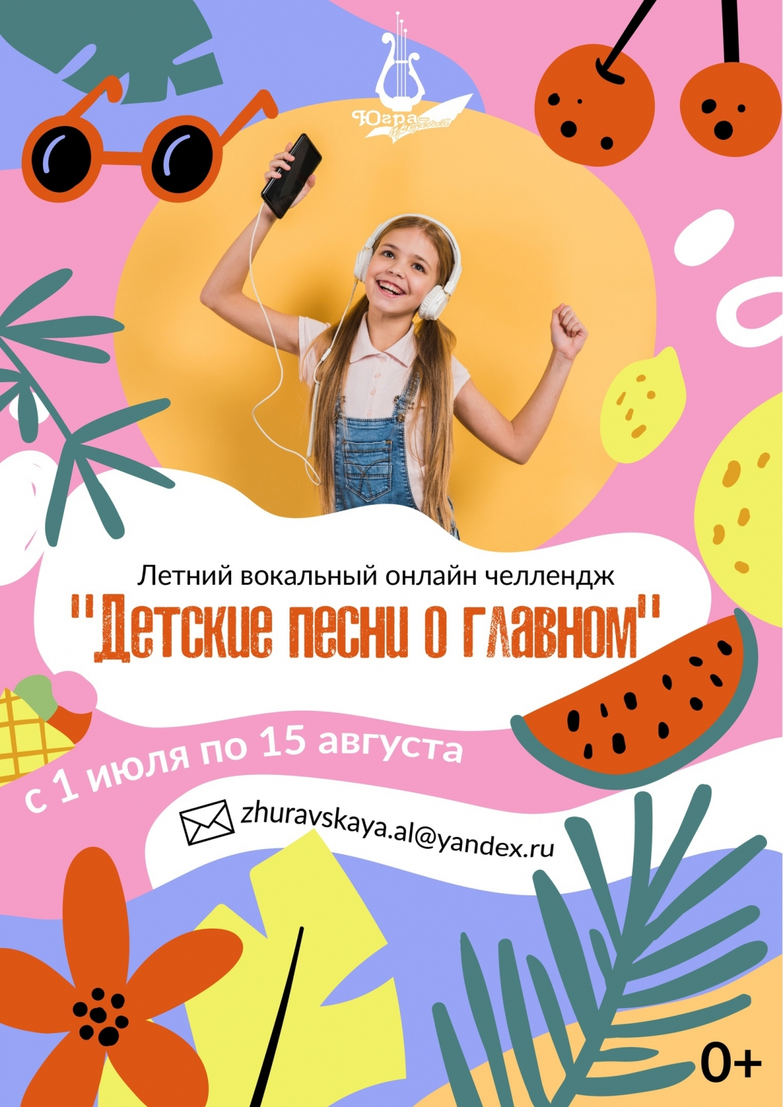 С 1 июля по 15 августа 2021года стартует летний вокальный онлайн челлендж #Детские песни о главном.