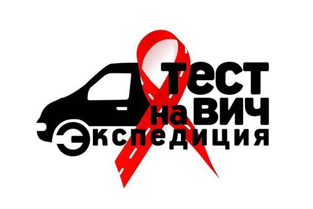 18 июня в Югорске будет работать мобильный пункт тестирования на ВИЧ