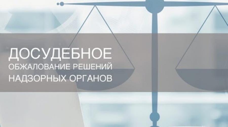С 1 июля в России вводится обязательное досудебное обжалование решений надзорных органов