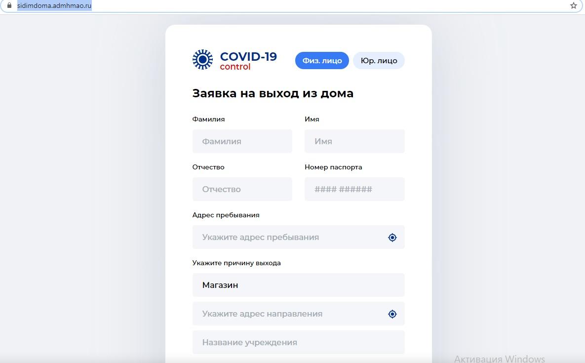 В связи с введением в Югорске и Советском режима самоизоляции для всех непривитых от COVID-19 граждан в период со 2 по 23 июля, для выхода из дома необходимо оформить цифровое уведомление.