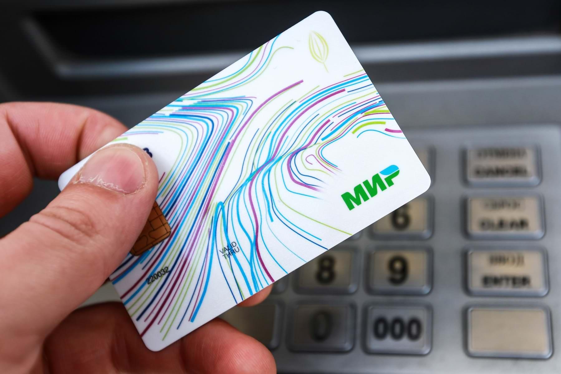С 1 июля 2021 года пенсии и пособия будут зачисляться только на карту «Мир». Карты других платежных систем — например Visa и Mastercard — больше не подойдут.