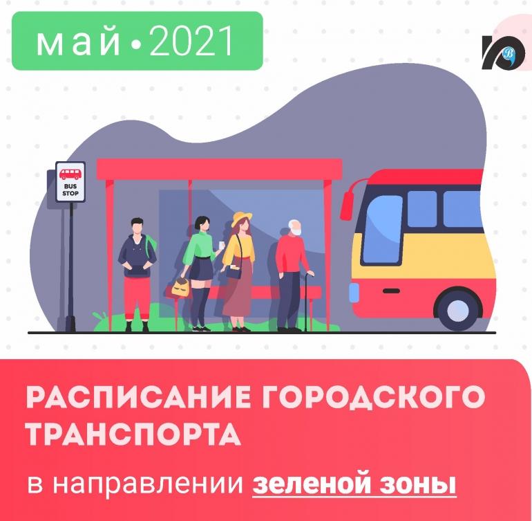 Расписание городского транспорта в направлении зеленой зоны май 2021