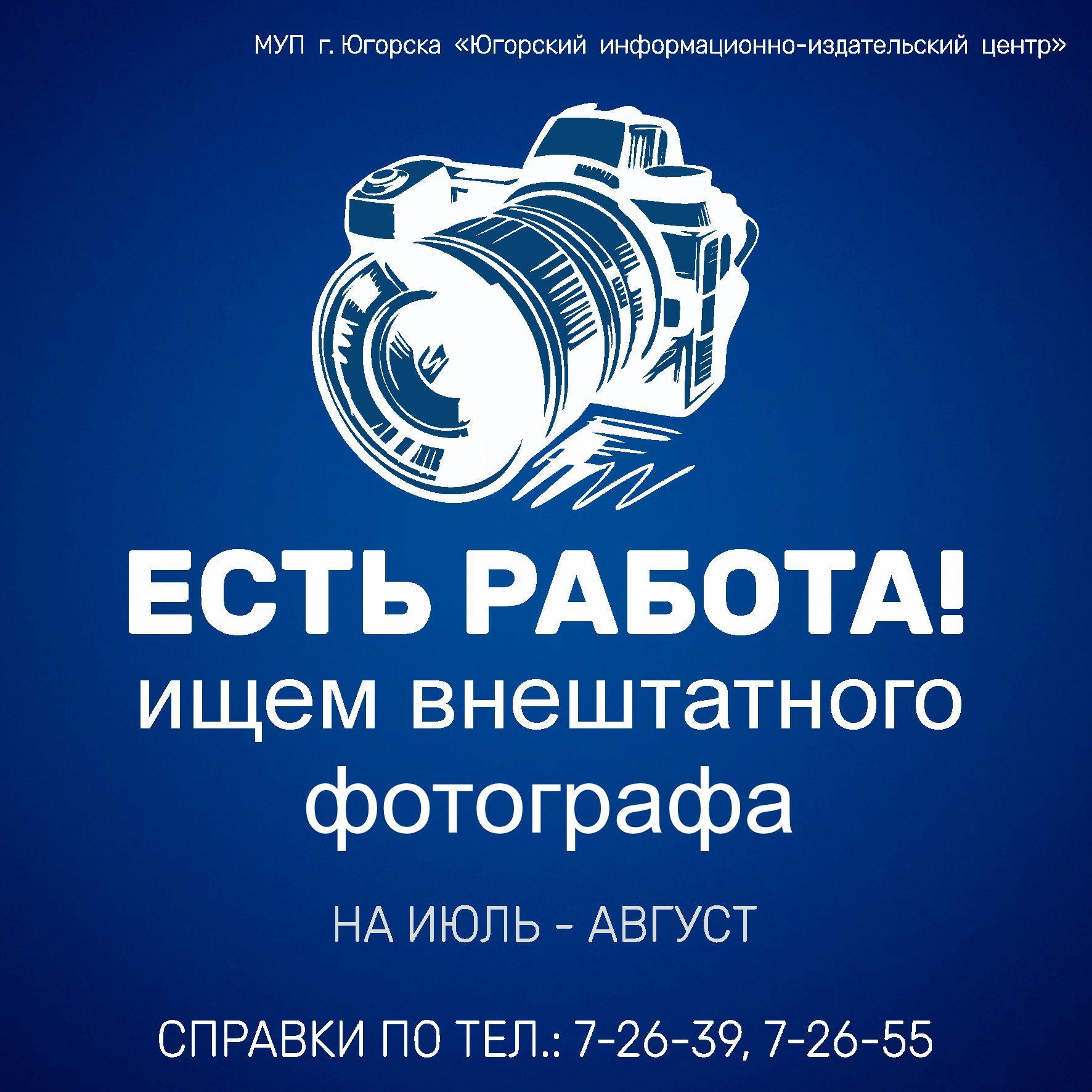 Ищем внештатного фотографа