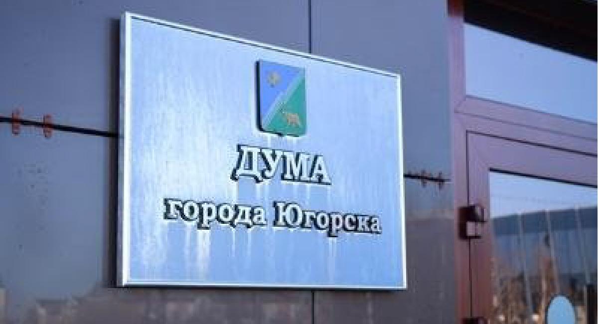 Прием документов от кандидатов в Думу Югорска стартовал сегодня в территориальной комиссии города