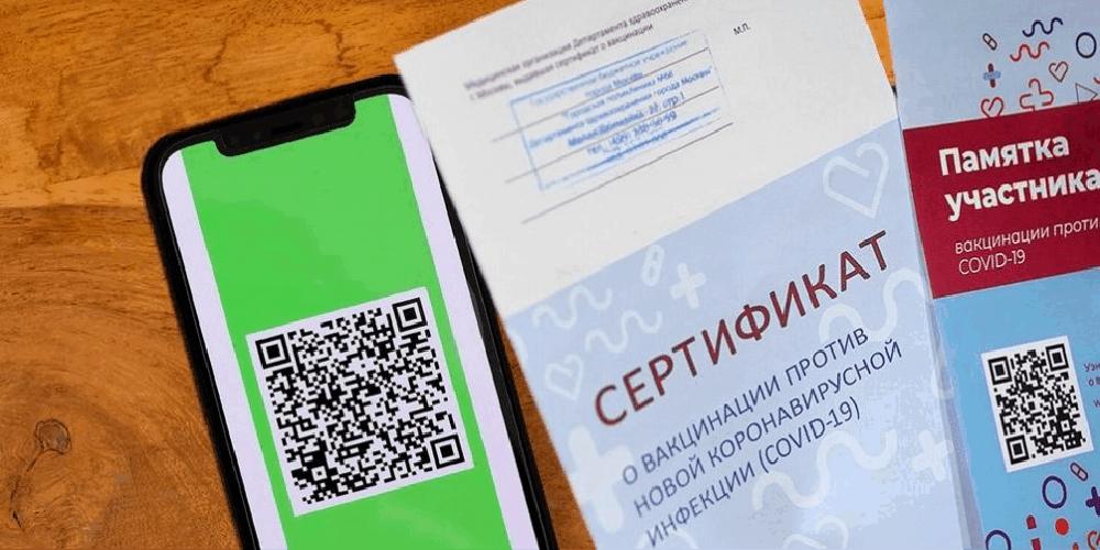 Если вы переболели коронавирусной инфекцией в течение последних 6 месяцев и имеете подтверждённую учётную запись на Госуслугах, вы получите сертификат о перенесённом заболевании COVID-19 и QR-код. QR-коды для переболевших доступны на Госуслугах с 1 июля 2021 года.