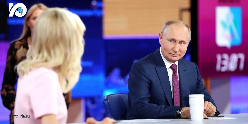 Президент ответил на вопросы россиян в ходе прямой линии