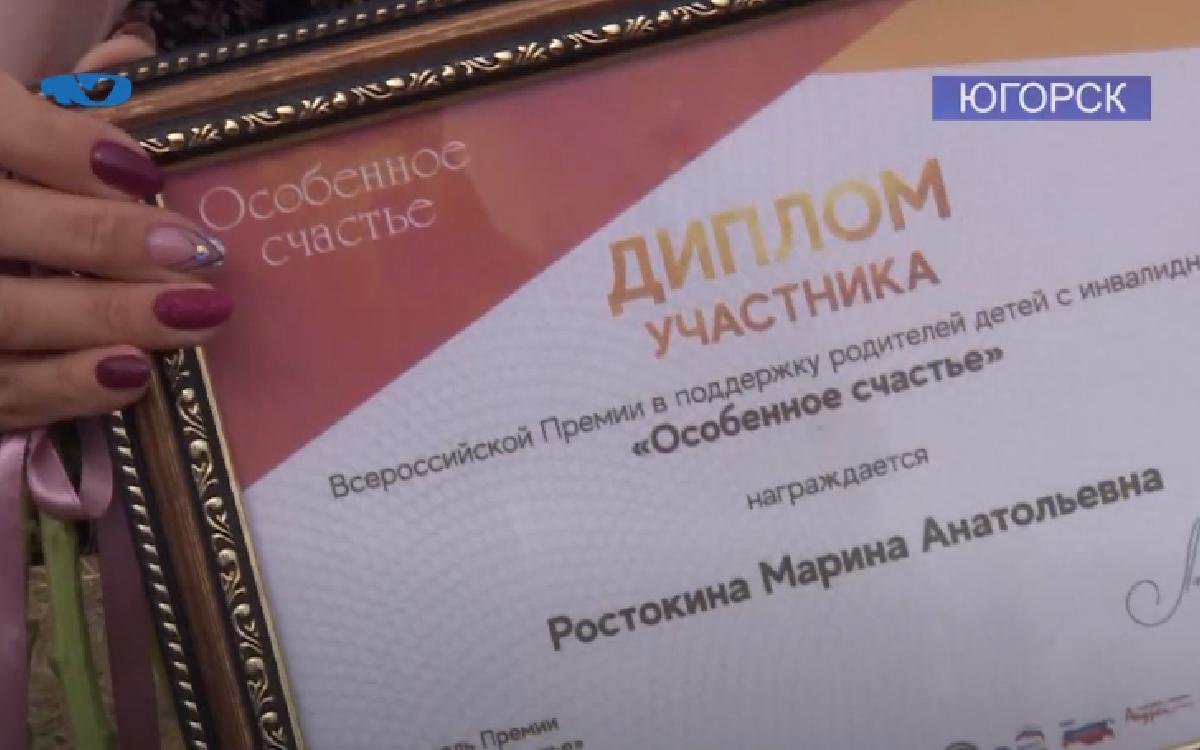 Югорским семьям вручили дипломы участников премии «Особенное счастье». Она присуждается в знак признательности родителям, воспитывающим детей с ограниченными возможностями здоровья, в некоторых семьях ребята – приёмные. Впервые её провели в 2020 году, сейчас проект вышел на всероссийский уровень.