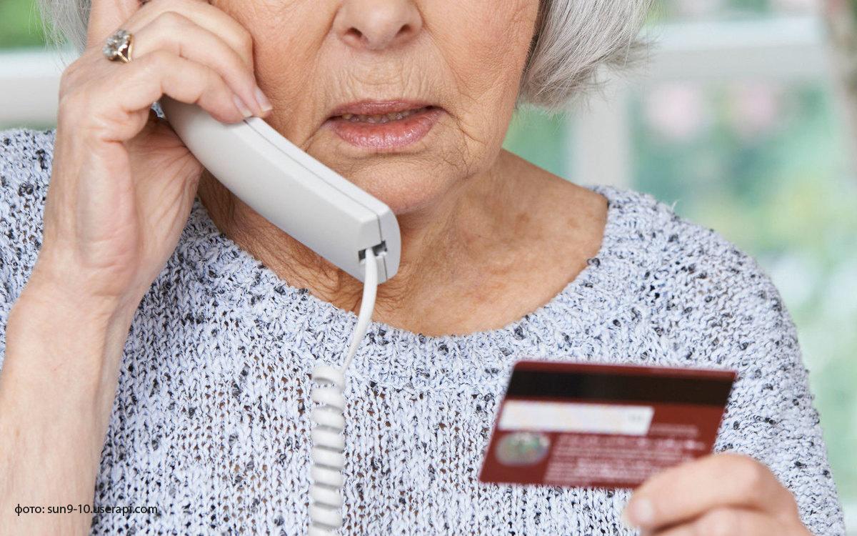 Пенсионерка из Югорск перевела на счета мошенников более 135 тысяч рублей