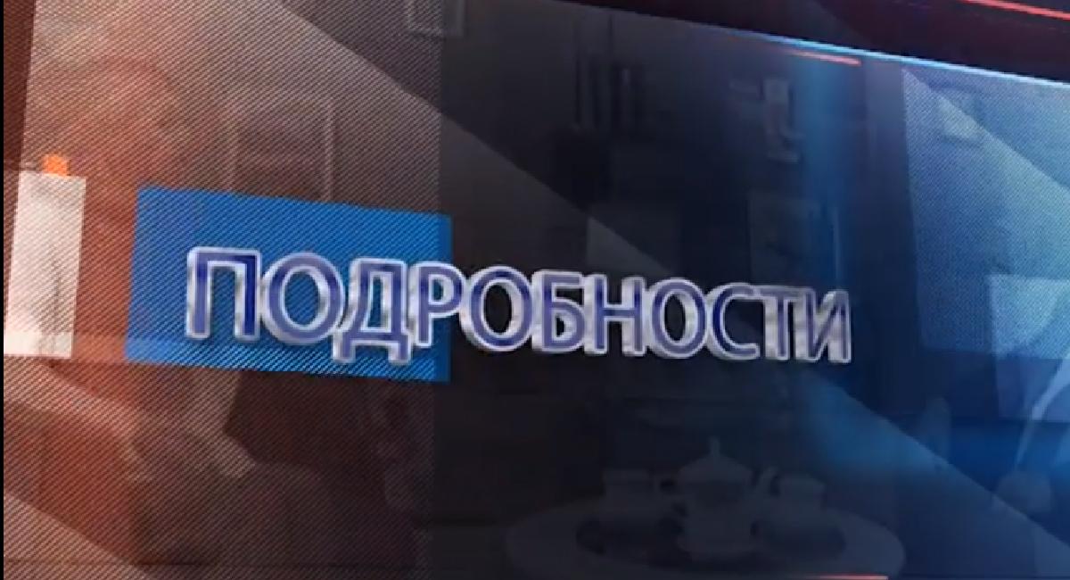 Программа «Подробности» от городского телеканала «ЮгорскТВ». Коротко в выпуске: