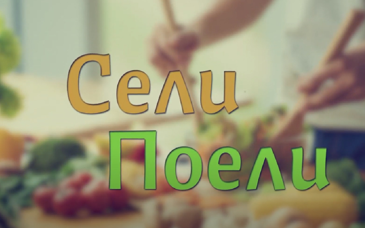 Программа «Сели поели» от городского телеканала «ЮгорскТВ».