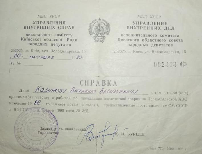 В апреле 1986 года Виктор Калинов оказался в эпицентре событий. Он работал участковым в Киеве, и весь отдел милиции срочно направили в Припять для эвакуации населения.