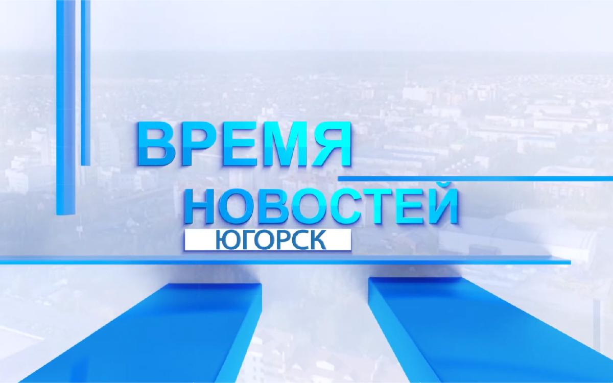 Программа «Время Новостей» от городского телеканала «ЮгорскТВ»
