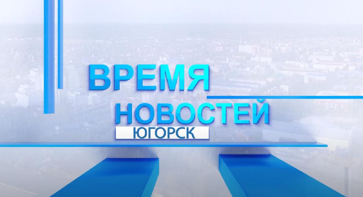 Программа «Время Новостей» от городского телеканала «ЮгорскТВ».