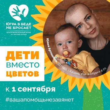 """БФ """"Югра в беде Не бросает"""" имени Антона Кульш, объявляет старт всероссийской акции """"Дети вместо цветов""""!"""