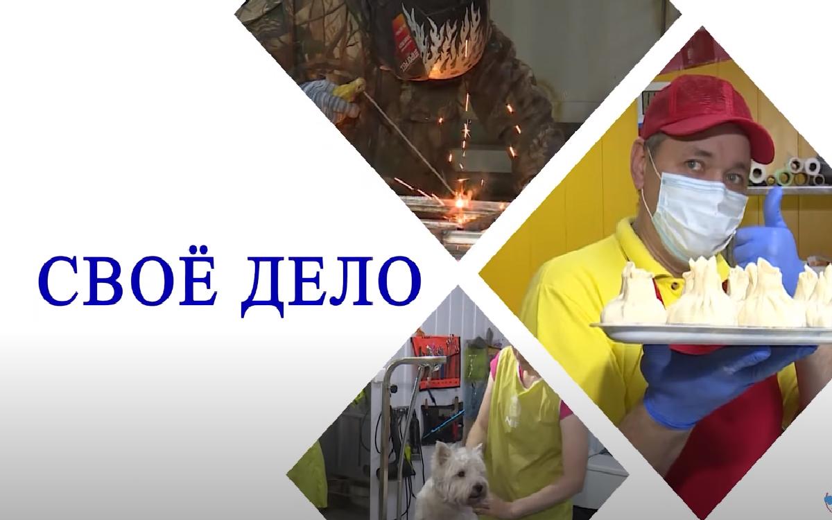 Программа «Свое дело» от телеканала «Телекомпания Югорск ТВ»