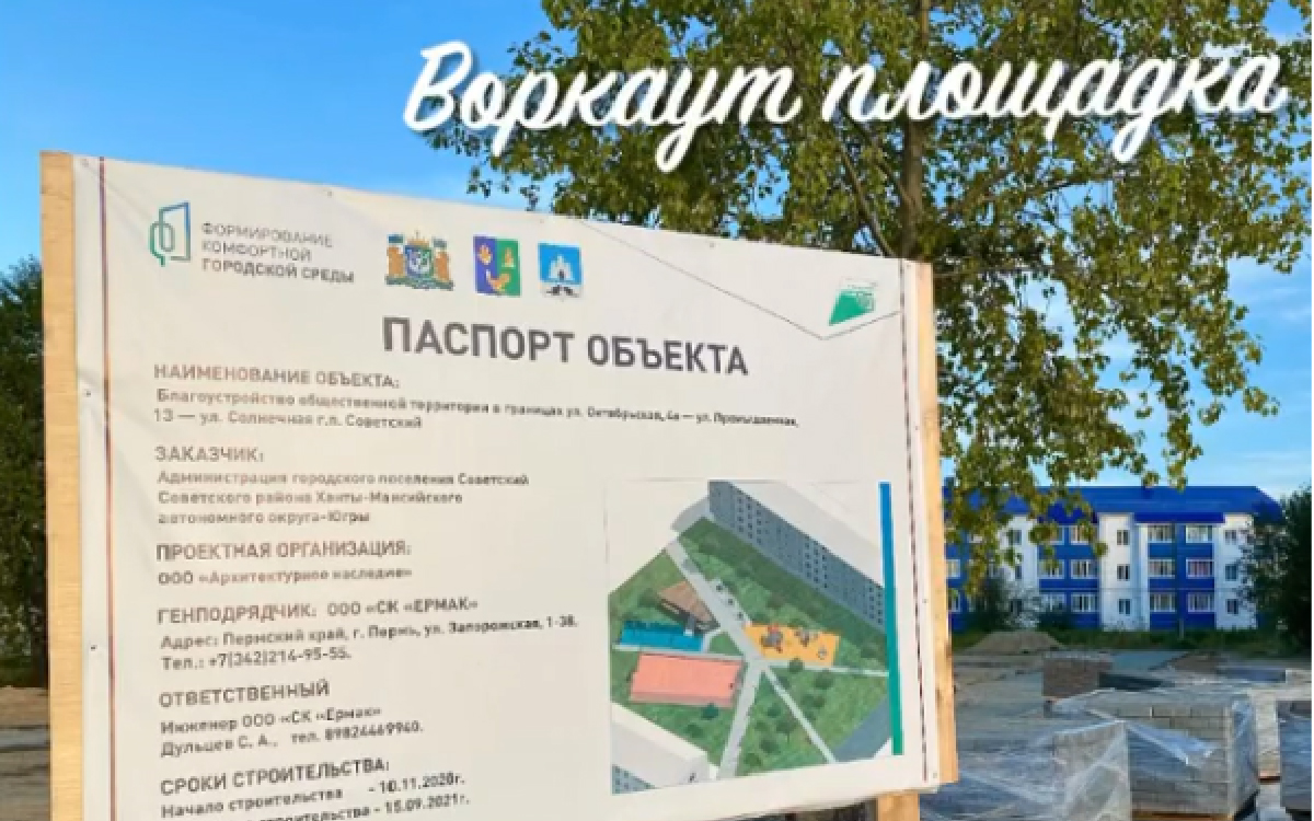 Новая общественная территория скоро появится в микрорайоне ПМК г.п. Советский
