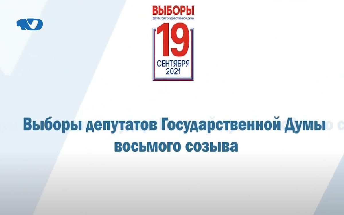 Механизм «Мобильный избиратель» запустили со 2 августа. Он дает возможность избирателю проголосовать на сентябрьских выборах в случае, если место его нахождения в день голосования не совпадает с местом его регистрации в паспорте.
