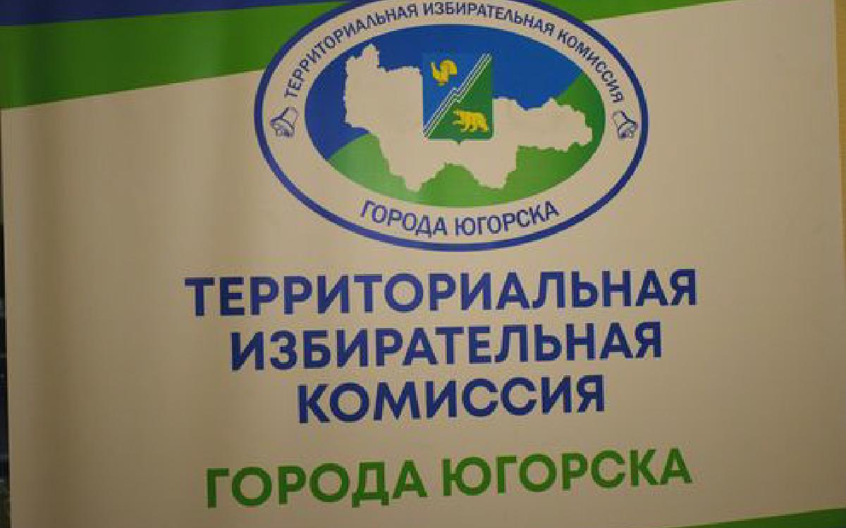 90 югорчан подали документы на регистрацию в Думу Югорска