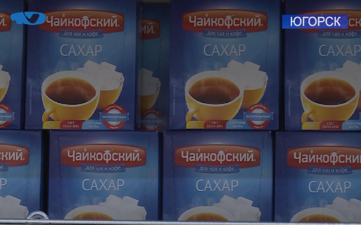 Уже вторую неделю югорчане замечают, что в магазинах стал пропадать сахар. Многие связывают это с сезонностью. Люди варят варенье, делают заготовки на зиму и поэтому продукт стал дефицитом. Зачастую приходится объехать сразу несколько торговых точек, чтобы купить хоть один килограмм сахара. Буквально на днях в сети появилась информация о том, что на трассе под Екатеринбургом стали продавать сахар с грузовиков. Цена за килограмм – 49 рублей. Что стало причиной пропажи «сладкого песка»?