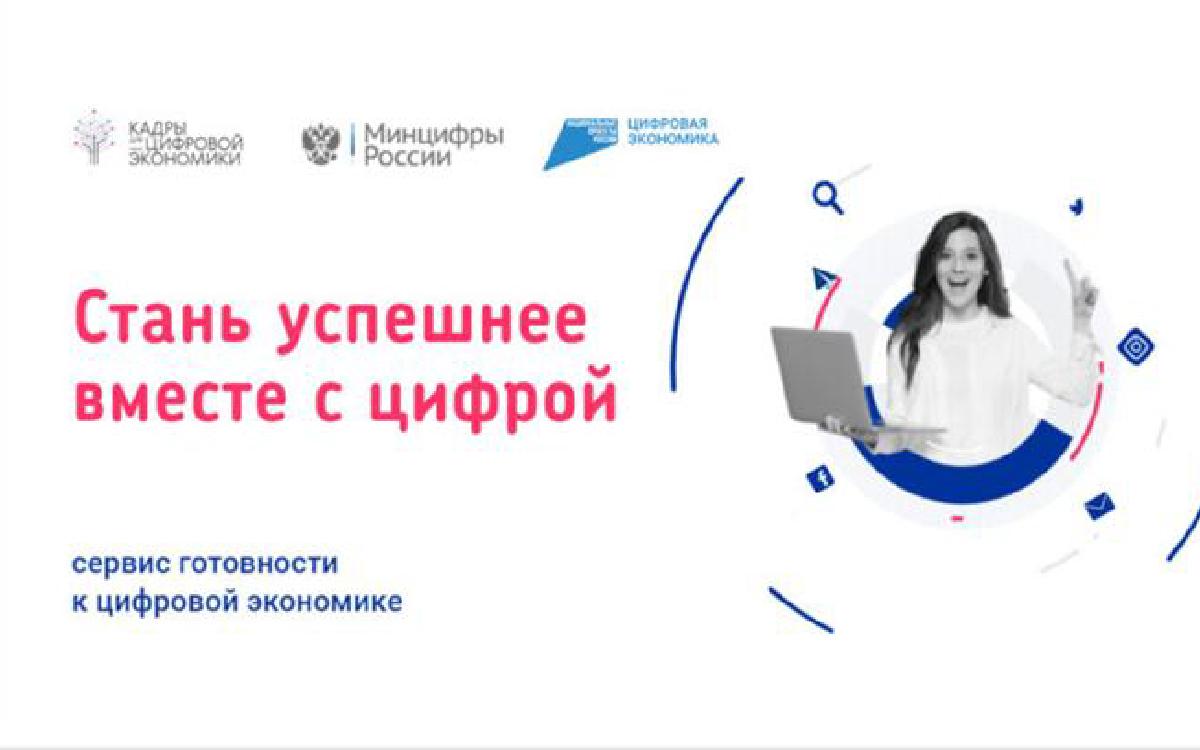 Югорчане могут оценить и повысить свои цифровые компетенции