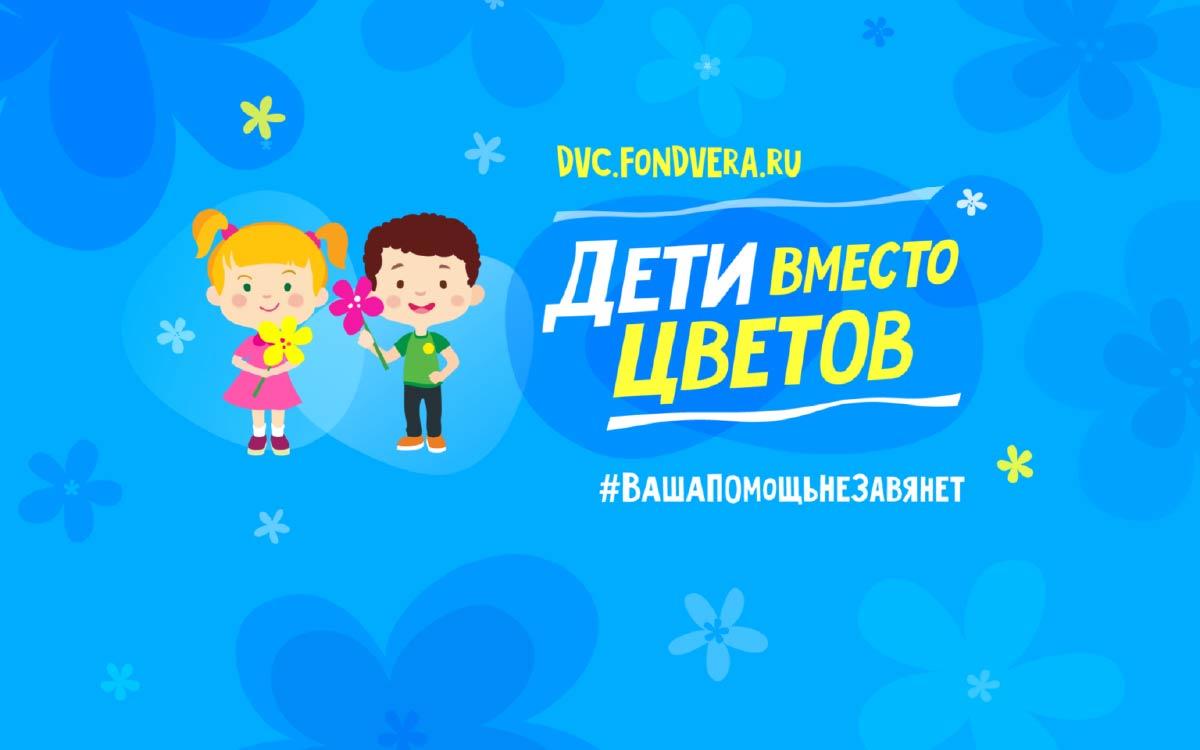 Югорчан зовут присоединиться к благотворительной акции #ДетиВместоЦветов