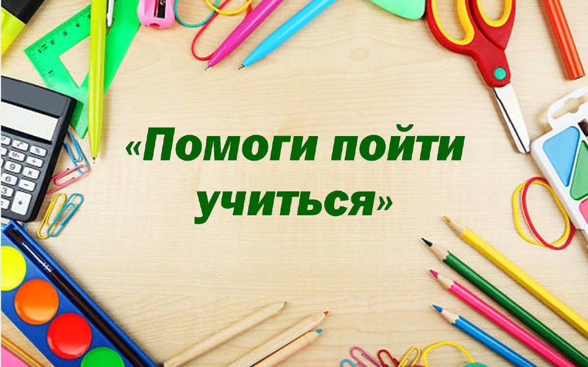 Консультативные пункты бесплатной правовой помощи детям будут работать в Советском районе 1 сентября