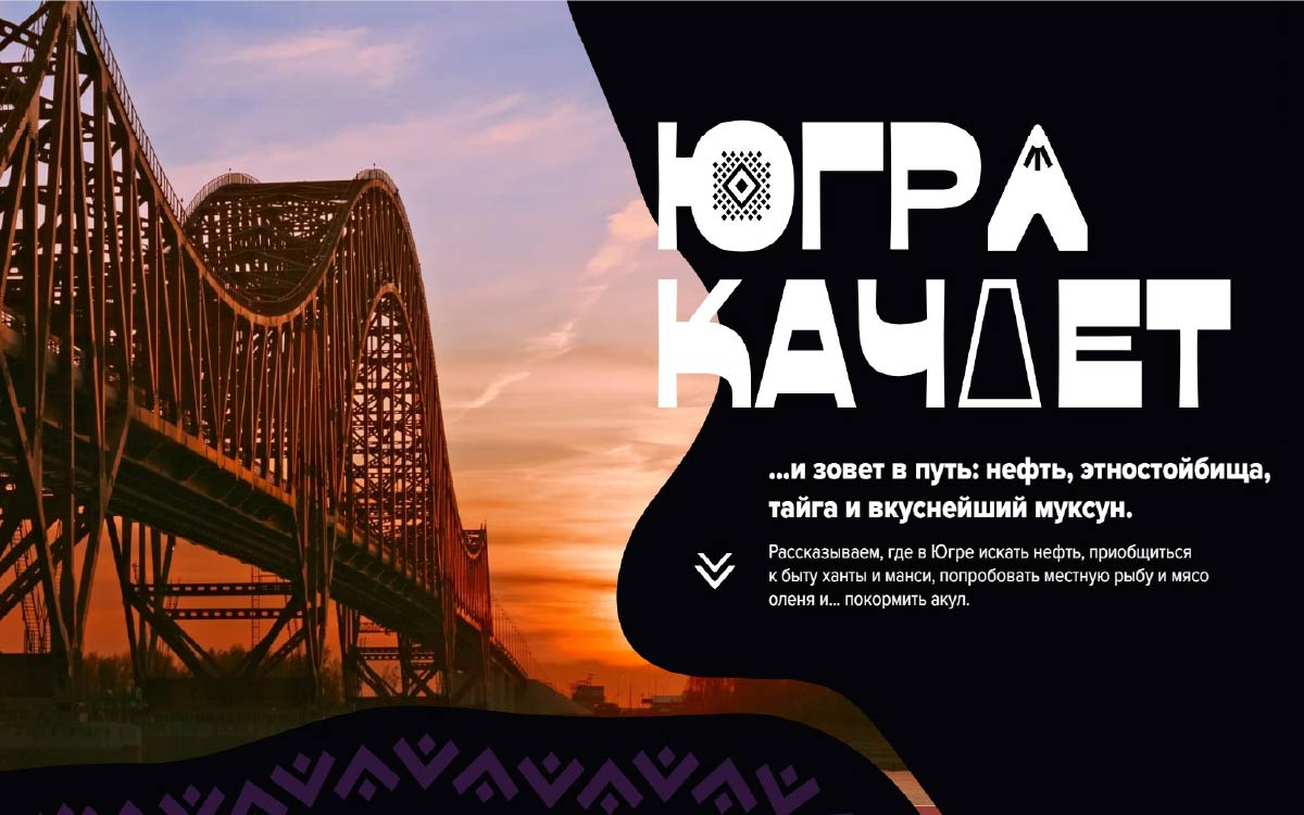 Проект по созданию узнаваемого туристического продукта разработан в Югре