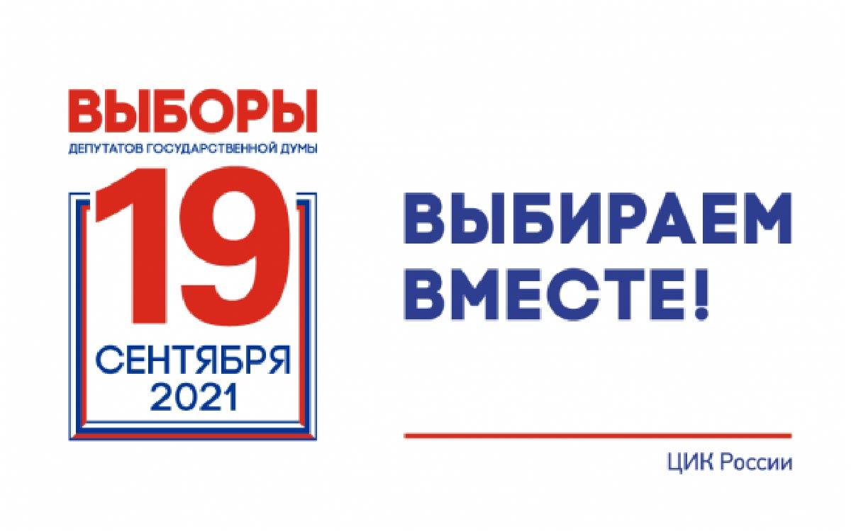 В 2021 году выборы будет длиться три дня: с 17 по 19 сентября с 8:00 до 20:00.Голосование на избирательных участках происходит по месту прописки, поэтому при его посещении необходимо взять паспорт. Все места для голосования можно посмотреть на интерактивной карте. А найти свой избирательный участок можно через сайт федеральной Центральной избирательной комиссии (ЦИК) России.
