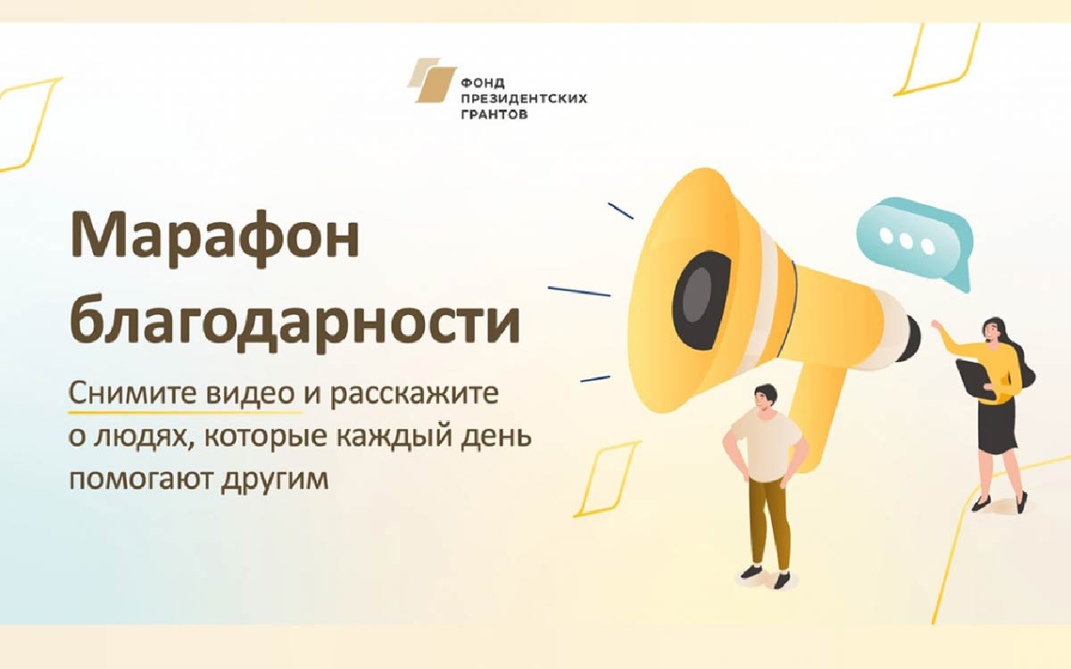 Фонд президентских грантов проводит акцию «Марафон благодарности» для СО НКО Югорск