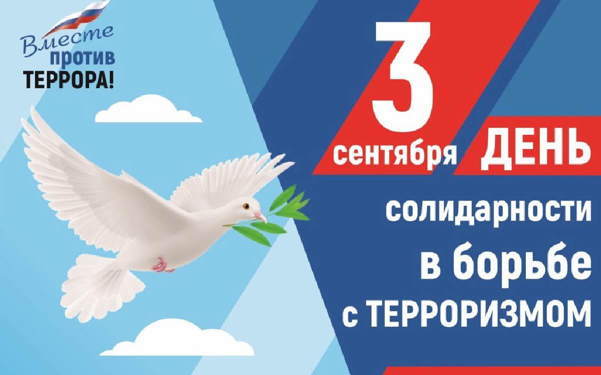 3 сентября в Югорске пройдут мероприятия ко Дню солидарности в борьбе с терроризмом