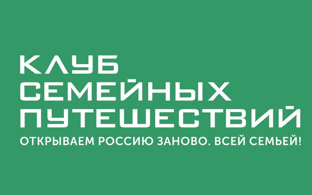 Югорчане могут принять участие во Всероссийском конкурсе творческих работ «Открываем Россию заново. Всей семьей!»