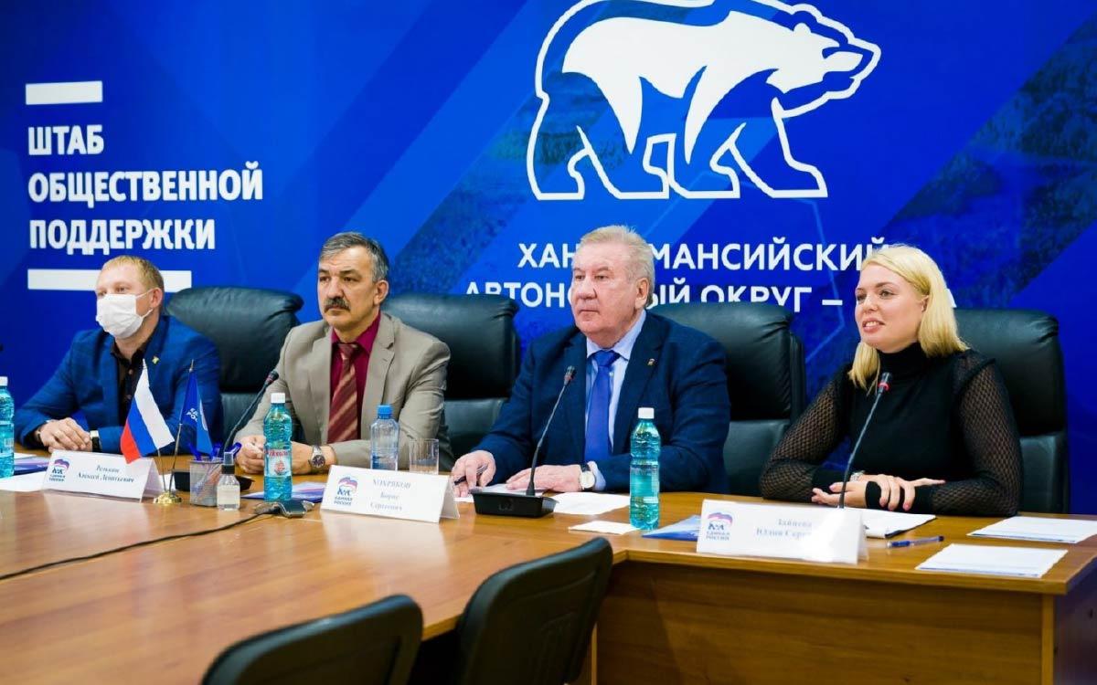 В Югре открылся штаб общественной поддержки партии «Единая Россия»