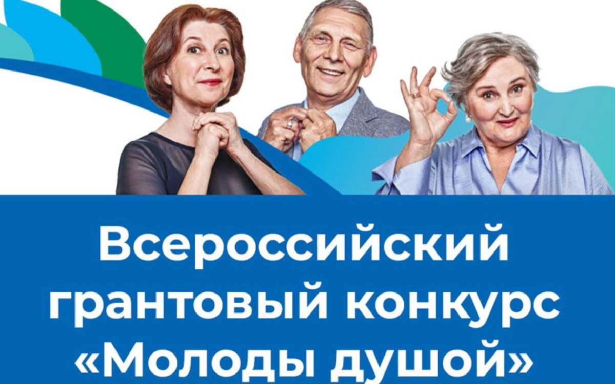Принимаются заявки на Всероссийский грантовый конкурс «Молоды душой», который поддерживает добровольческие инициативы людей старшего поколения. Успейте заполнить заявку до 30 августа.