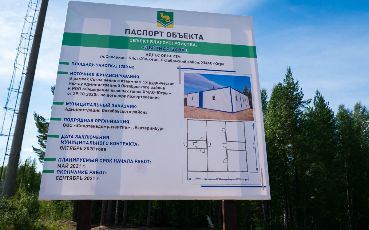 Лыжную базу в поселке Унъюган Октябрьского района посетила губернатор Югры Наталья Комарова в ходе рабочего визита в муниципалитет.