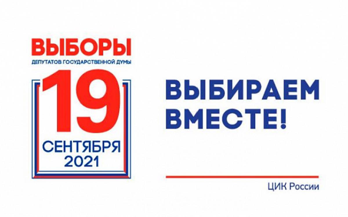 Сегодня Территориальная избирательная комиссия Югорска определила список зарегистрированных кандидатов. Всего из 90 человек, подавших документы, 82 зарегистрированы кандидатами в депутаты Думы Югорска VII созыва.
