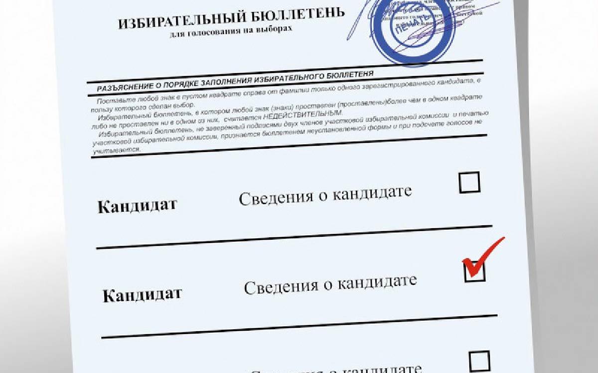 Жители Югорска на сентябрьских выборах получат по 7 бюллетеней