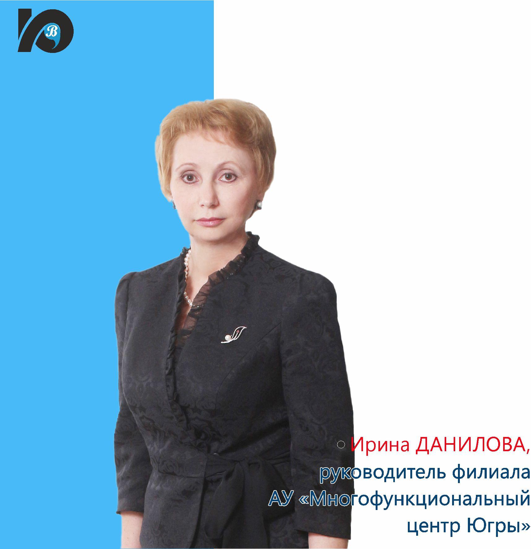 О том, как это стало возможным, нам рассказала руководитель филиала АУ «Многофункциональный центр Югры» в Югорске Ирина ДАНИЛОВА.