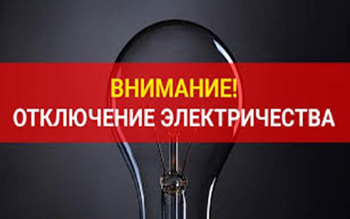 В Югорске отключение электроэнергии 03.09.2021г. с 08:30 до 12:00