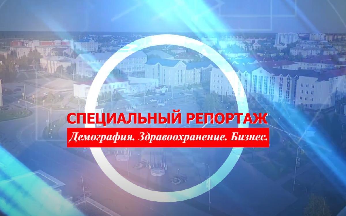 Программа «Специальный репортаж» от телеканала «Телекомпания Югорск ТВ»