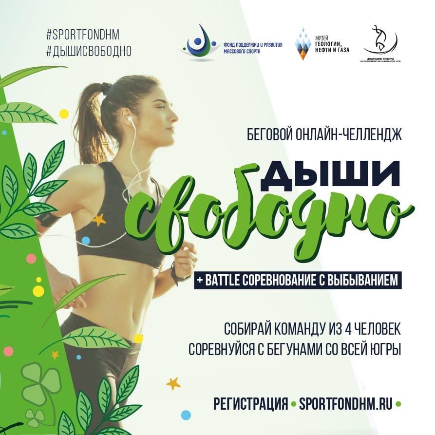 С 16 августа по 12 сентября в Югре пройдёт онлайн-забег «Дыши свободно». Организаторами выступают Фонд поддержки и развития массового спорта Югры и Музей геологии, нефти и газа совместно с Департаментом культуры Югры.
