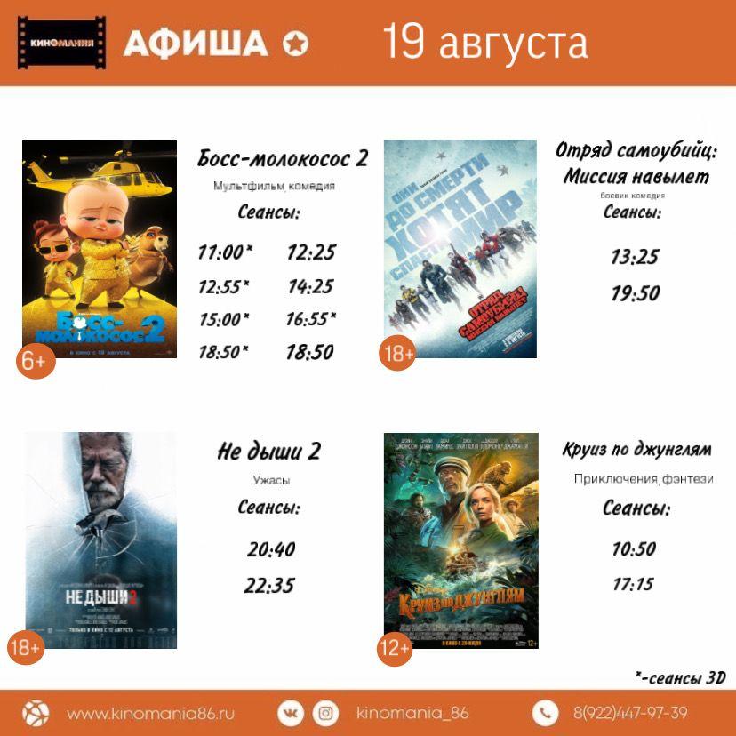 "Афиша кинотеатра ""Киномания"" г. Югорск 19 августа 2"
