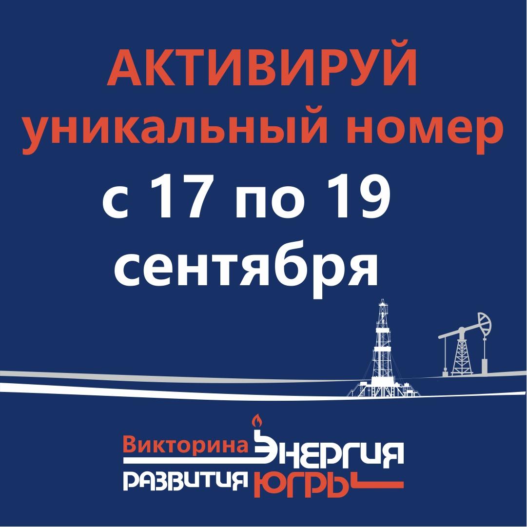 С 17 по 19 сентября участники викторины «Энергия развития Югры», которые получили СМС-сообщения с уникальными номерами, смогут активировать их у контролеров Викторины.