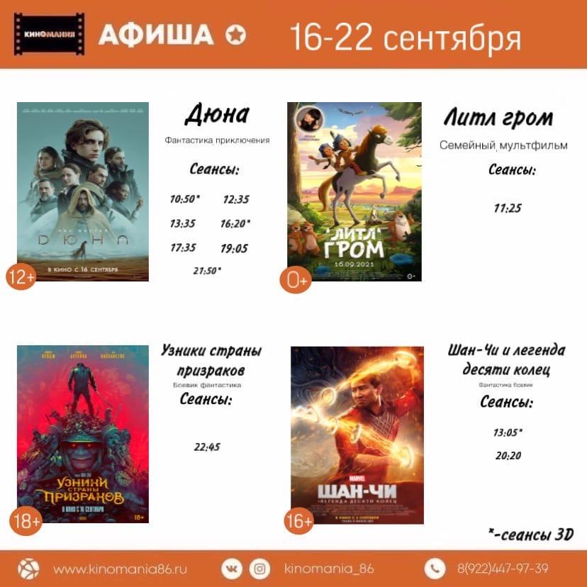 """Афиша кинотеатра """"Киномания"""" г. Югорск 16-22 сентября 2"""