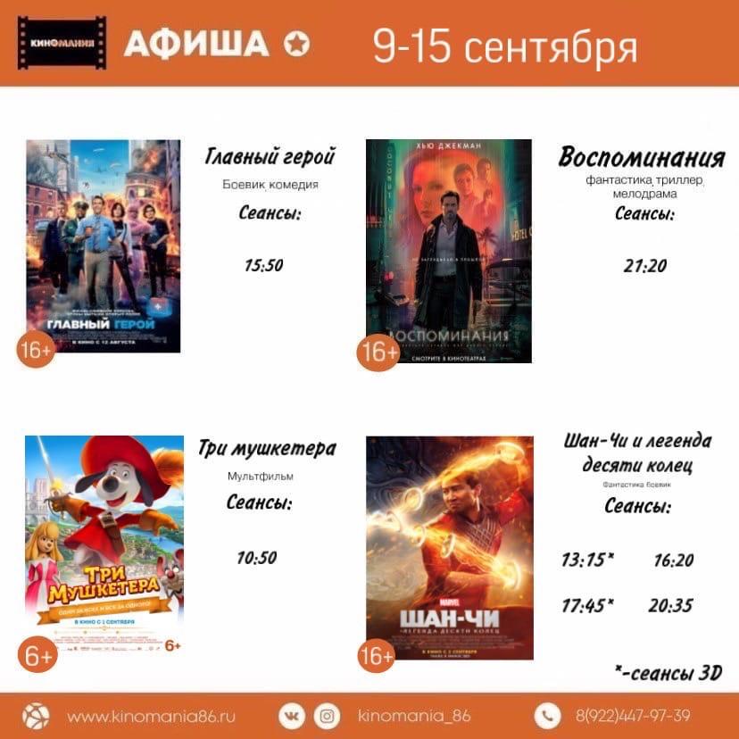 """Афиша кинотеатра """"Киномания"""" г. Югорск 9-15 сентября 1"""
