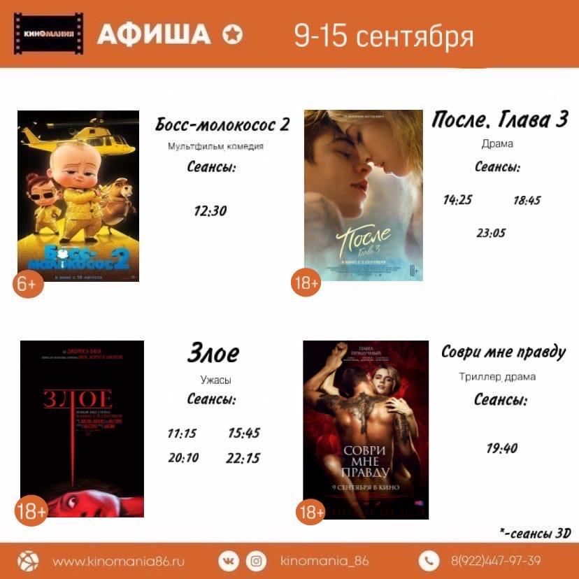 """Афиша кинотеатра """"Киномания"""" г. Югорск 9-15 сентября 2"""